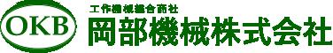 岡部機械株式会社